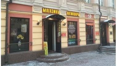 Магазин Антиквар