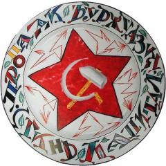 Фарфор Советского периода: оценка / скупка в Москве